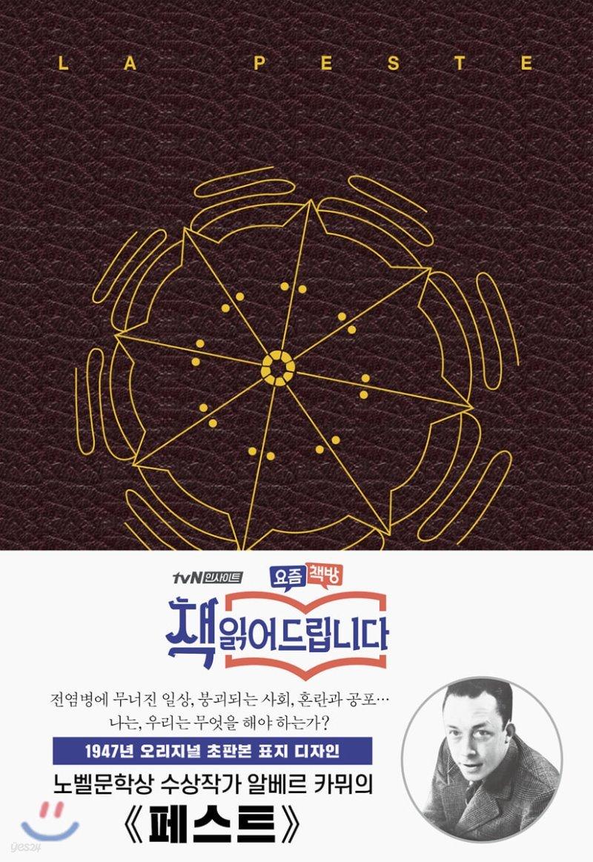 초판본 페스트 : 초호화 스카이버(양피가죽) 금장 에디션