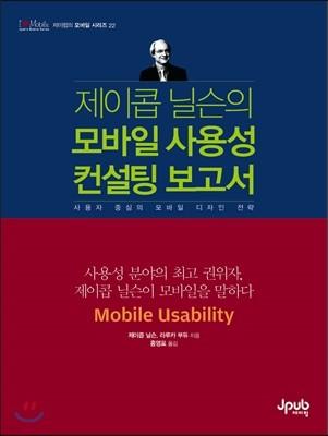 제이콥 닐슨의 모바일 사용성 컨설팅 보고서
