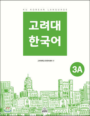 고려대 한국어 3A