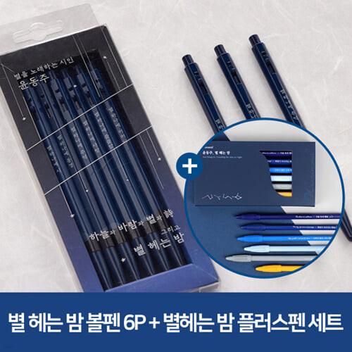 [YES24단독판매] 윤동주 별 헤는 밤 모나미 플러스펜 세트 + 윤동주 별 헤는 밤 클래식블루 ver. 모나미 볼펜 6P세트