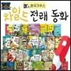 (한국가우스)차일드전래동화_전33종/세이펜 호환가능