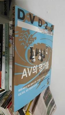 DVD 2.0 AV의 명가들