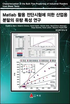 Matlab 활용 전단시험에 의한 산업용 분말의 유량 특성 연구