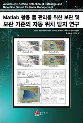 Matlab 활용 물 관리를 위한 보관 및 보관 기준의 자동 위치 탐지 연구