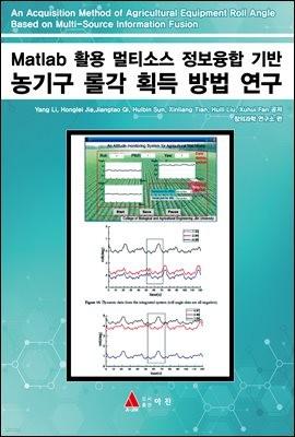 Matlab 활용 멀티소스 정보융합 기반 농기구 롤각 획득 방법 연구