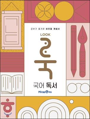 룩(LOOK) 국어 독서 (2022년)