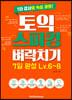 토익스피킹 벼락치기 7일 완성 Lv.6~8