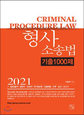 2021 형사소송법 기출 1000제