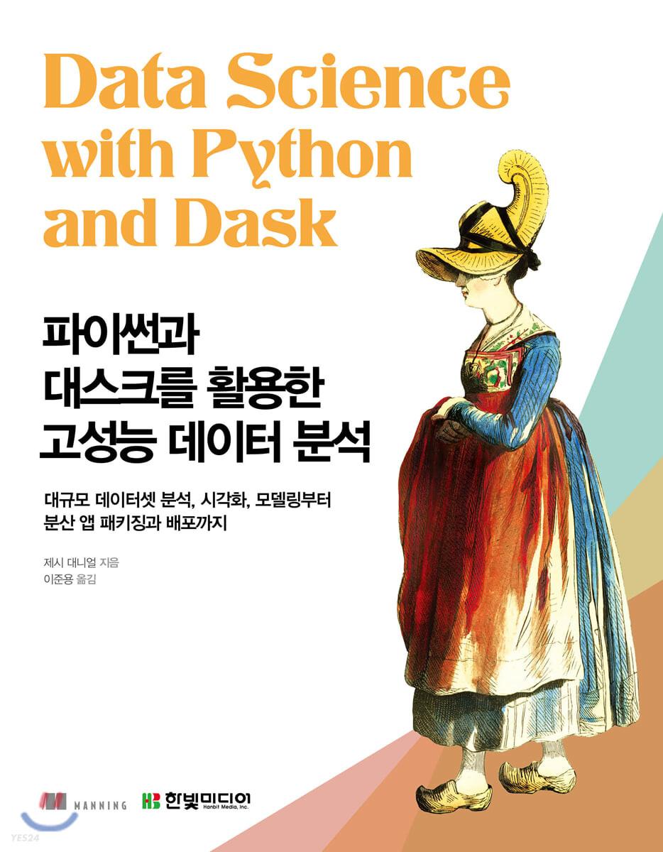 파이썬과 대스크를 활용한 고성능 데이터 분석
