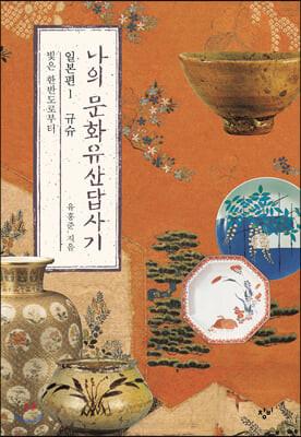 나의 문화유산답사기 일본편 1 규슈