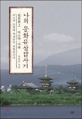 나의 문화유산답사기 일본편 2 아스카·나라