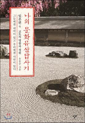 나의 문화유산답사기 일본편 4 교토의 명찰과 정원