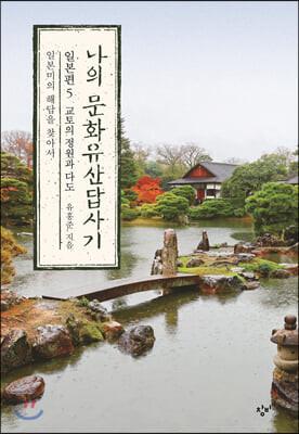나의 문화유산답사기 일본편 5 교토의 정원과 다도