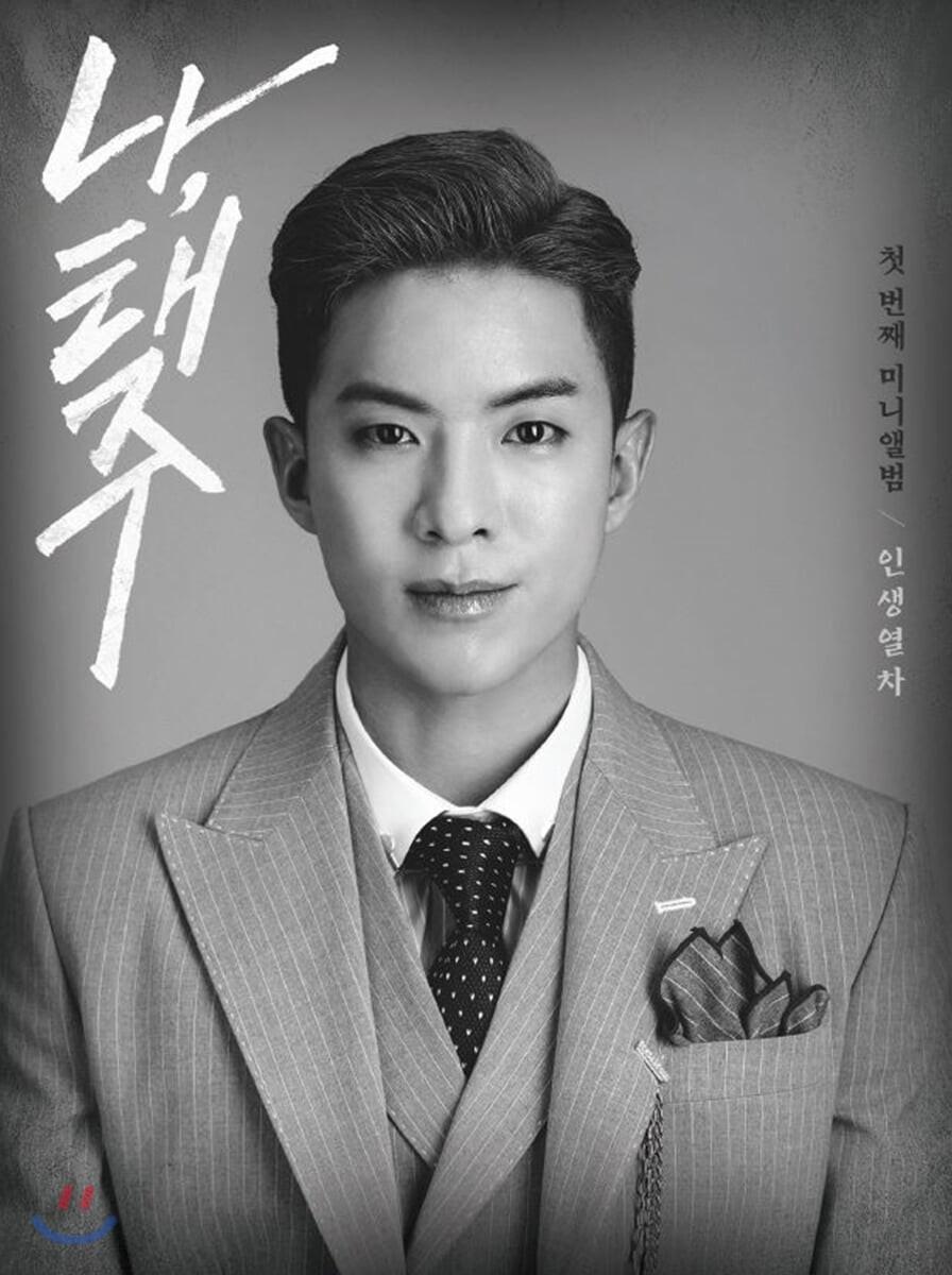 나태주 - 미니앨범 1집 : 인생열차 [B ver.]