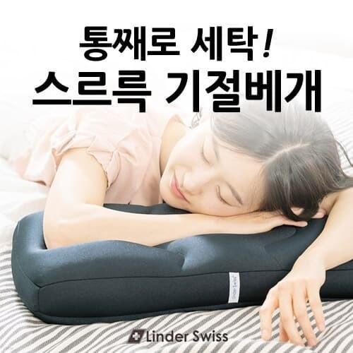 [린더스위스] 꿀잠홀릭 스르륵 기절베개