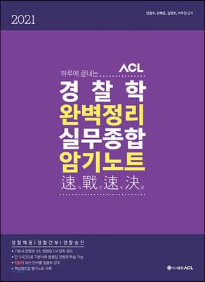 2021 ACL 경찰학 완벽정리 실무종합 암기노트