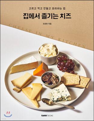 집에서 즐기는 치즈