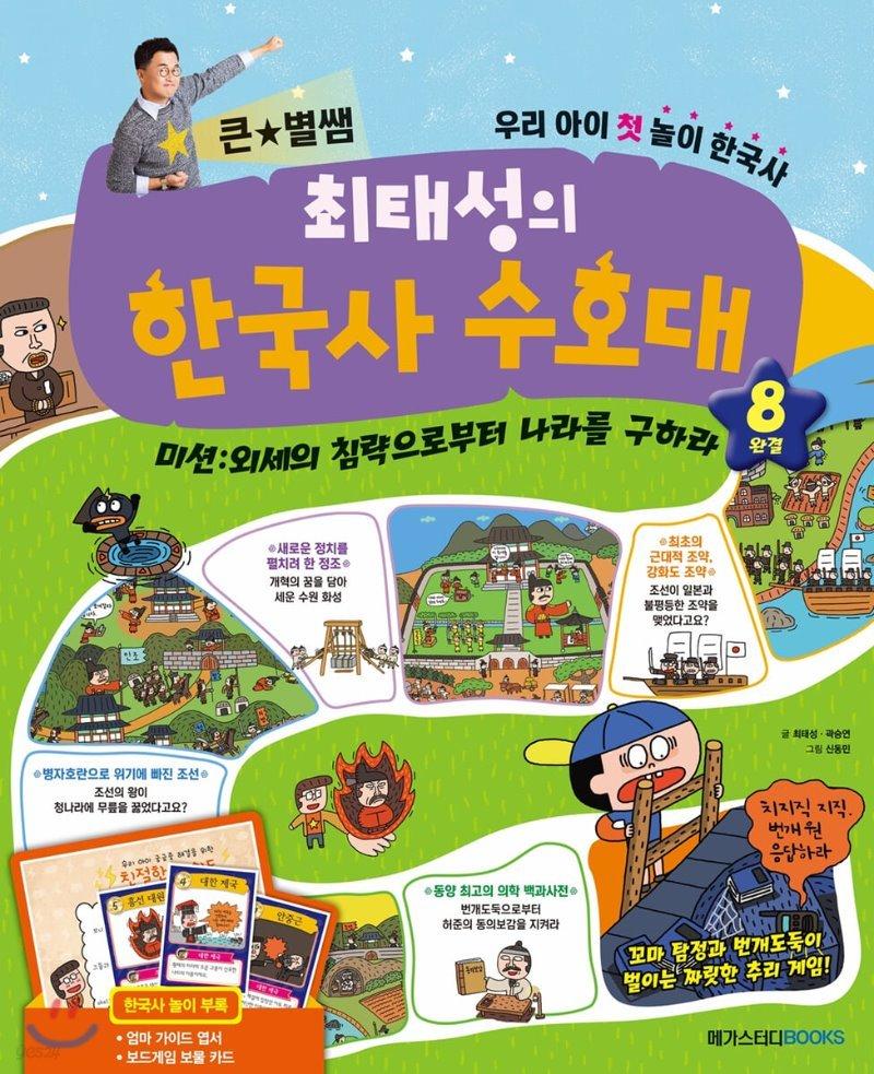 최태성의 한국사 수호대 8