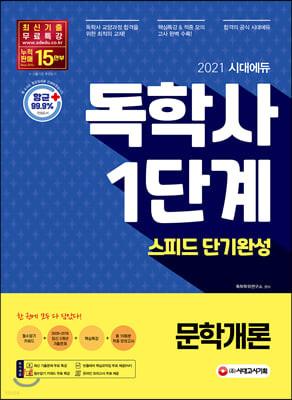 2021 시대에듀 독학사 1단계 스피드 단기완성 문학개론