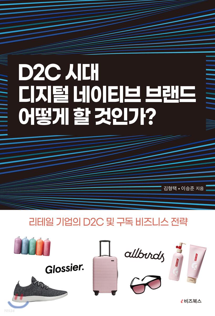 D2C 시대, 디지털 네이티브 브랜드 어떻게 할 것인가?