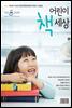 어린이 책세상 2013