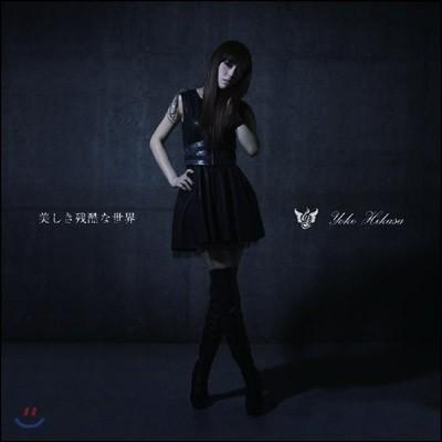 Hikasa Yoko - 美しき殘酷な世界 (아름답고도 잔혹한 세계)
