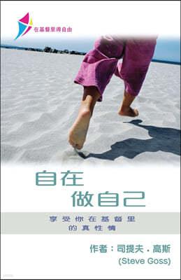自在做自己: Free To Be Yourself - Discipleship Series Book 1 (Simplified Chinese)