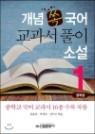 개념 쏙 국어 교과서 풀이 소설 1 중학생