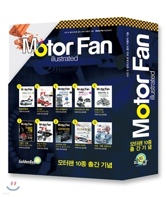 Motor Fan illustrated 모터팬 일러스트레이티드 세트