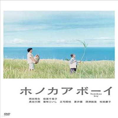 ホノカアボ-イ (호소카아 보이) (지역코드2)(DVD)