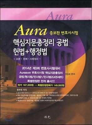 Aura 아우라 핵심지문총정리 공법 헌법+행정법