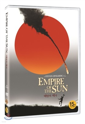 태양의 제국 (1disc)