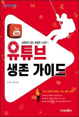 유튜브 생존 가이드