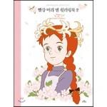 빨강 머리 앤 컬러링북 2