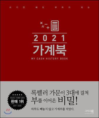 2021 가계북