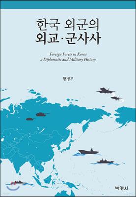 한국 외군의 외교·군사사