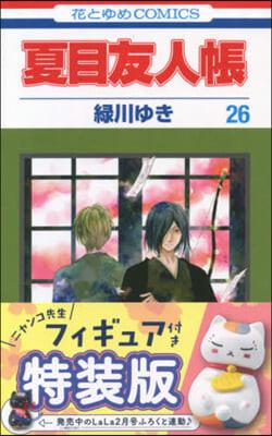 夏目友人帳 26 ニャンコ先生フィギュア付き特裝版