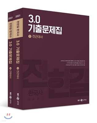 2021 전한길 한국사 3.0 기출문제집 세트
