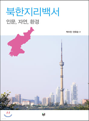 북한지리백서