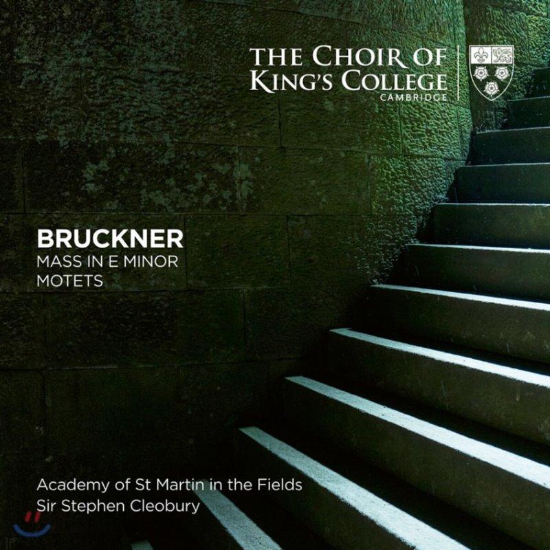 Stephen Cleobury 브루크너: 미사곡 2번, 모테트 (Bruckner: Mass in E Minor, Motets)