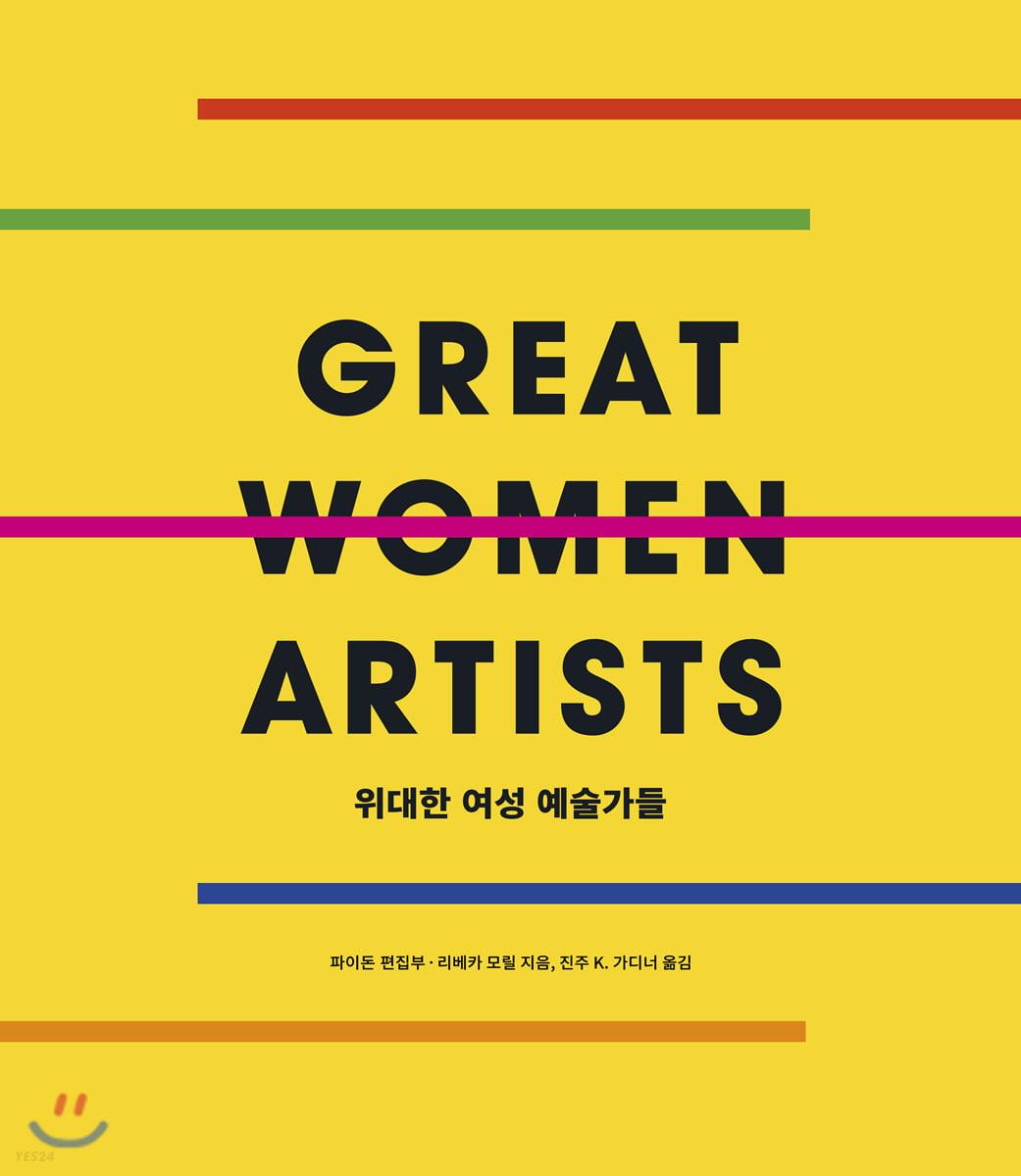위대한 여성 예술가들