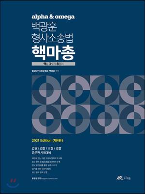 2021 백광훈 형사소송법 핵심 마무리 총정리