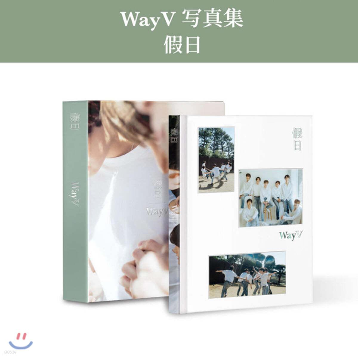 [중국판] WayV 웨이션V 사진집 : 휴일 (멤버 옵션 랜덤)