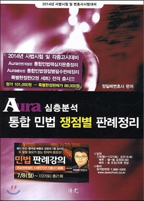 Aura 아우라 심층분석 통합 민법 쟁점별 판례정리