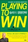 Playing to Win �¸��� �濵��