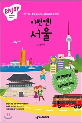 이번엔! 서울 ENJOY 국내여행 미니북