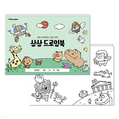 옥이샘의 상상 드로잉북 (드로잉+컬러링)