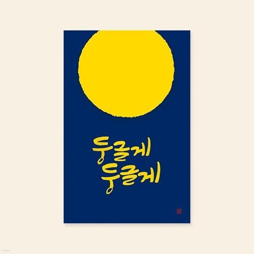 [카드] 둥글게 둥글게 추석인사말카드