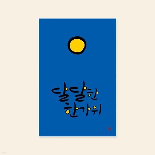 [카드] 달달한 한가위 추석인사말카드