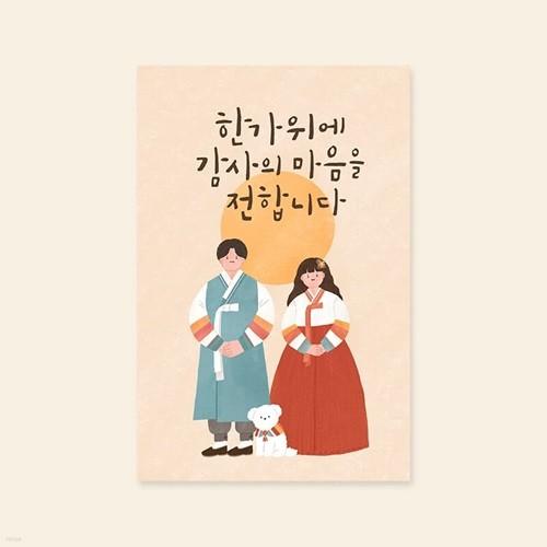 [카드] 한가위에 감사의 마음을 추석인사말카드